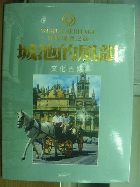 【書寶二手書T7/歷史_QCQ】池城的風韻-文化古城_2003年_原價850