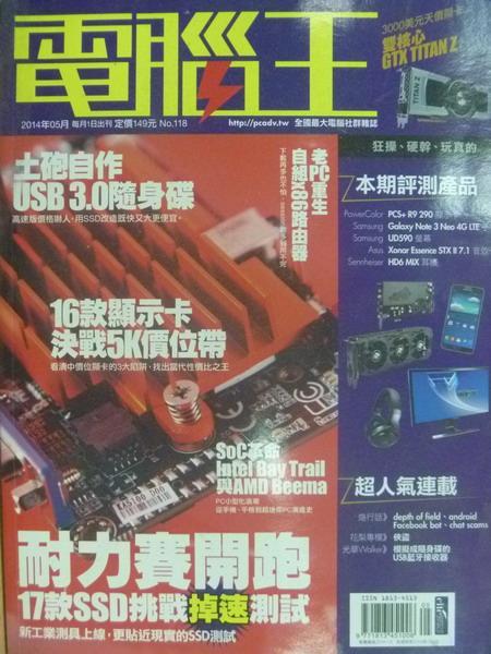 【書寶二手書T9/雜誌期刊_WGQ】電腦王_118期_耐力賽開跑等