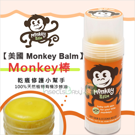 +蟲寶寶+【美國 Monkey Balm】Monkey棒/單一包裝 乾癢修護小幫手 舒緩濕疹 美國原裝進口《現+預》