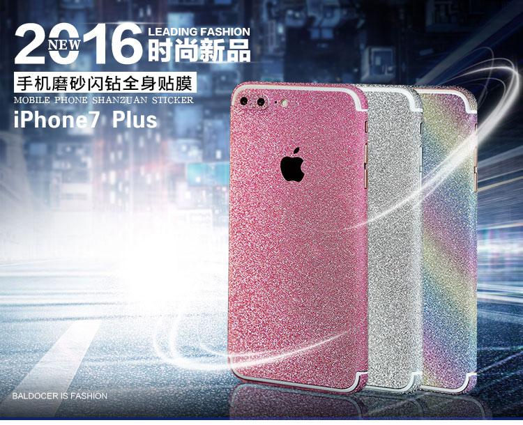 蘋果Iphone 7 plus 5.5吋 手機貼膜 全身邊框前後蓋彩膜貼紙 Apple Iphone 7 plus 磨砂閃鑽全身保護貼膜【預購】