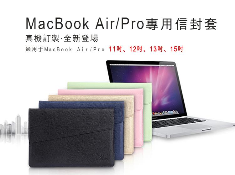 蘋果Apple Macbook air/pro 吉瑪仕GEARMAX  風尚系列信封保護套 11/12/13/15寸 蘋果電腦包【預購商品】
