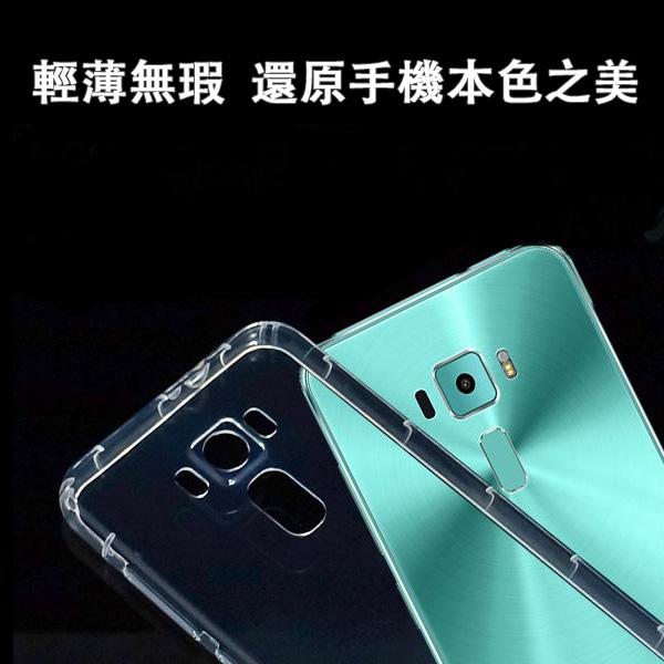華碩 ZenFone 3│ZE520KL  安全氣墊空壓殼 加厚設計防摔 ASUS ZE520KL  透明矽膠殼 全包邊TPU軟殼手機殼