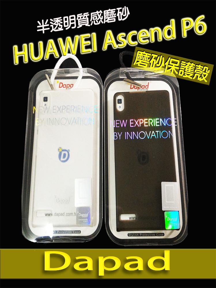 ☆華為 Huawei Ascend P6 Dapad 磨砂保護殼 Huawei Ascend P6 保護殼【清倉】