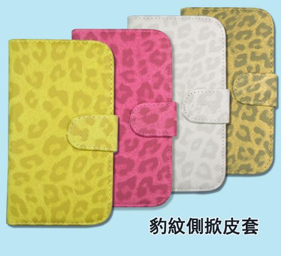 ☆三星 Note N7000 高檔豹紋皮套 Samsung i9220 手機保護皮套【清倉】