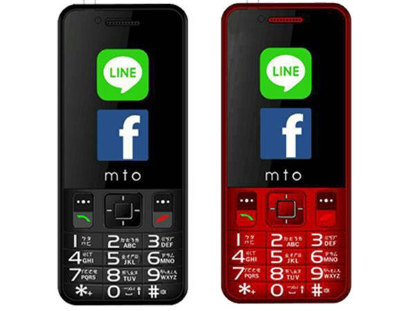 孝親手機 老人機 MTO-M139 LINE版,無照相功能,支援LINE和FB功能