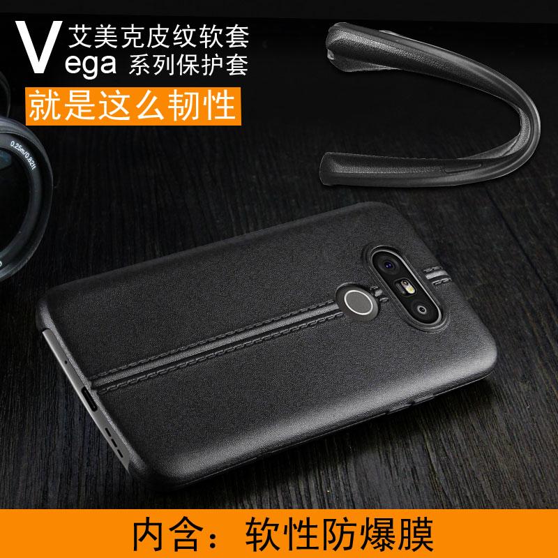 樂金 G5│H860 艾美克Vega皮紋軟套含軟性防爆膜 imak LG G5│H860 維加系列保護套 手機殼 手機套【預購】
