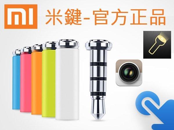 小米官方正品 米鍵 一鍵拍照/錄音/照明 防塵塞 智能按鍵手機快捷鍵 小米系統智能手機