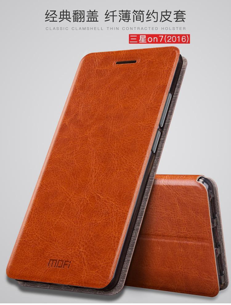 三星Samsung J7 Prime G610 莫凡Mofi 新睿系列 ONE7 2016手機皮套 支架皮套 手機保護殼 保護套