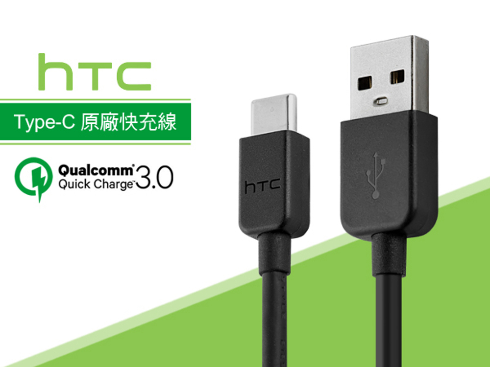 HTC 宏達電 M10 原廠Type-C 接頭 原廠快充線 原廠傳輸線 充電線QC 2.0 3.0 拆機裸裝品/平行輸入品
