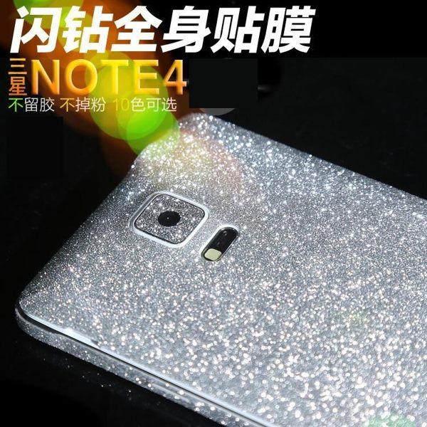 三星Galaxy Note 4 手機貼膜 全身邊框前後蓋彩膜貼紙 N9100 磨砂閃鑽全身保護貼膜【預購】