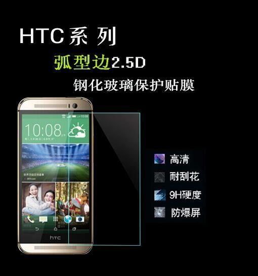 宏達電HTC One M9s 鋼化膜 9H 0.3mm弧邊 耐刮防爆玻璃膜 宏達電M9S 防爆裂高清貼膜 高清防污保護貼