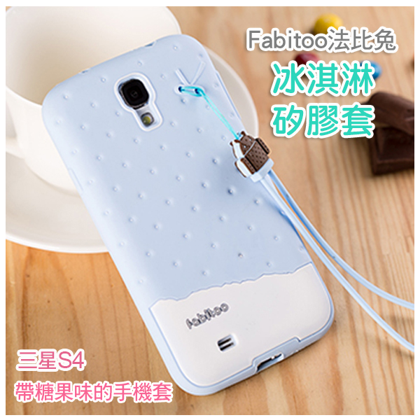 三星 Galaxy S4 i9500保護套 Fabitoo法比兔冰淇淋矽膠套 Sumsung i9500 手機保護殼