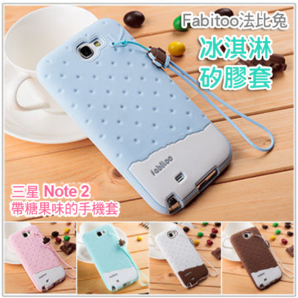 三星 Note 2 N7100 保護套 Fabitoo法比兔冰淇淋矽膠套 Sumsung N7100 手機保護殼
