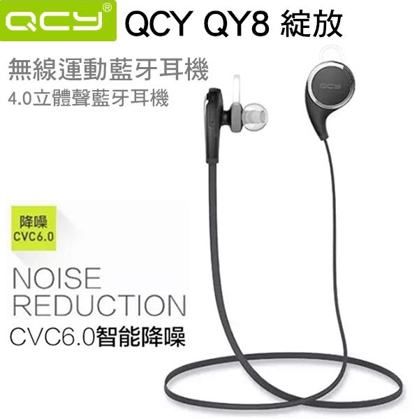藍牙耳機 QCY QY8 綻放 無線運動藍牙耳機 4.0立體聲 Bluedio 通用型 迷你雙入耳式