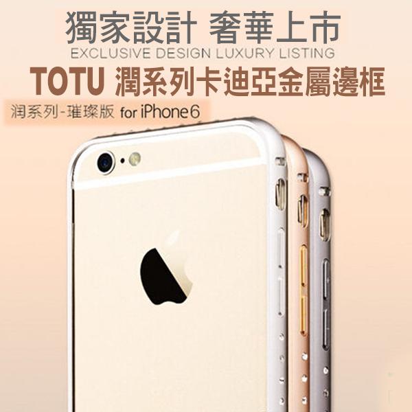 ☆蘋果iPhone6 4.7吋保護邊框 TOTU潤系列卡迪亞金屬邊框 APPLE iPhone 6邊框【清倉】
