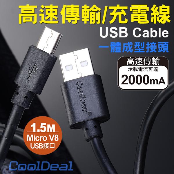 酷迪爾CoolDeal 高速傳輸充電線 1.5米 足2A 安卓手機平板通用 USB Cable  Micro v8高速傳輸線 數據線 usb線
