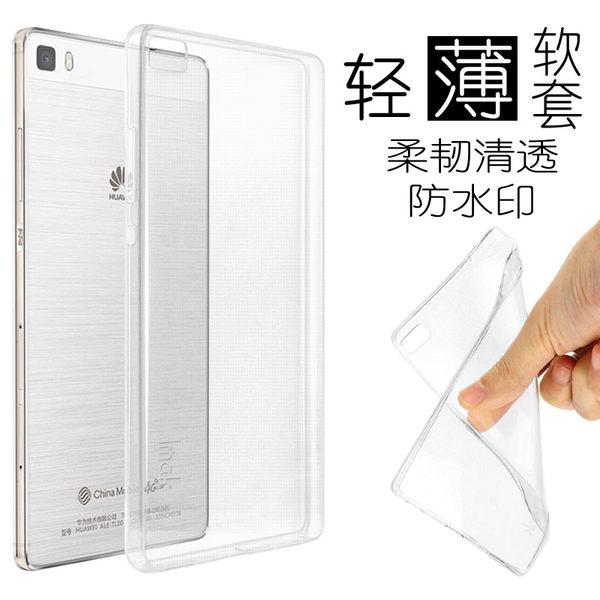 Haiwei華為 P8 Lite 外殼 艾美克IMAK輕薄隱形套 超薄TPU軟殼 背殼