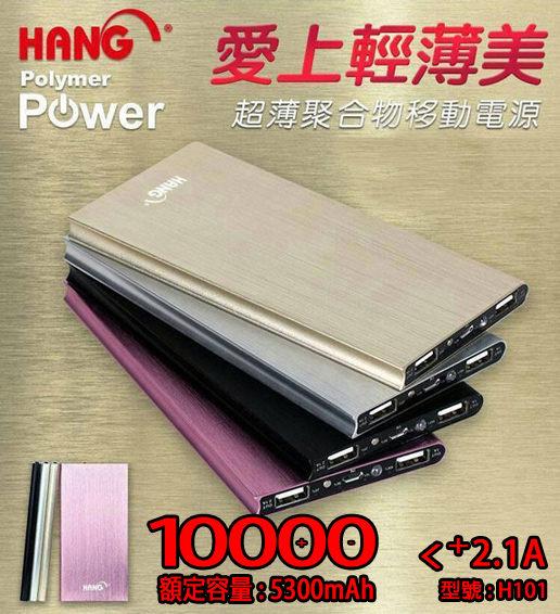 HANG H101-10000 行動電源 5300mAh 2.1A 手機 MP3 MP4 通用 金屬 鋁合金 LED手電筒 BSMI檢驗合格