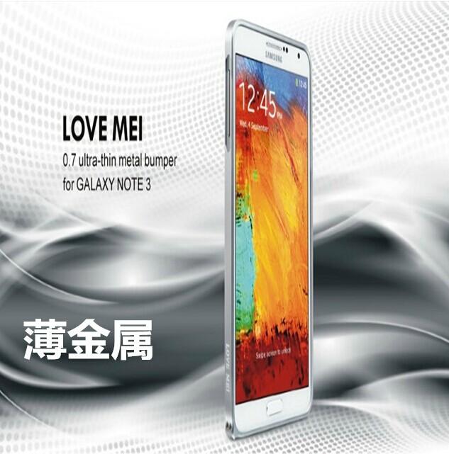 三星N9000 Galaxy Note 3 LOVE MEI 手機殼 samsungN9000 保護殼 金屬免螺絲 海馬扣 鋁合金 超薄邊框【預購】