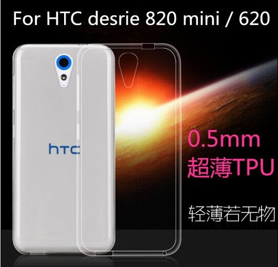 ☆HTC desrie 620 820 mini 0.5mm矽膠超薄透明隱形套 宏達電HTC 620 透明軟背殼【清倉】