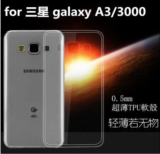 ☆三星Galaxy A3 A3000  0.5mm矽膠超薄透明隱形套 Samsung A3000 透明軟背殼 【清倉】