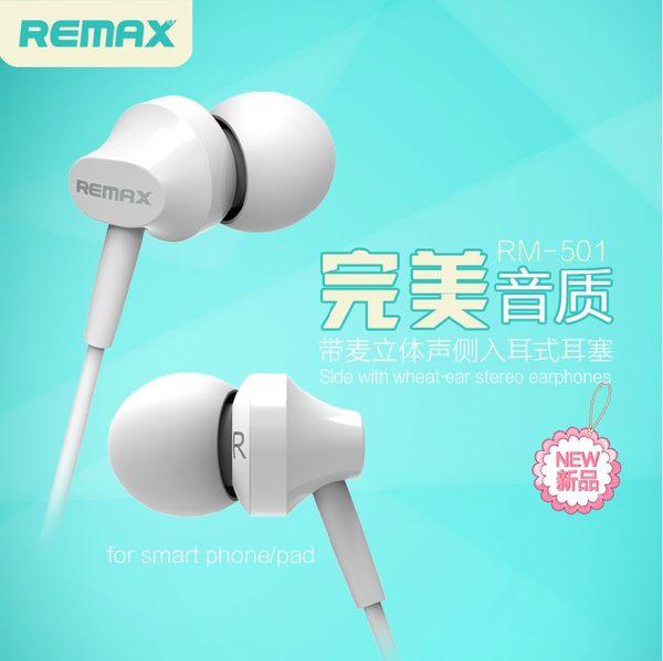 RM-501耳機 REMAX原裝 時尚運動音樂耳塞 手機線控耳機 立體聲側入耳式耳機【預購】