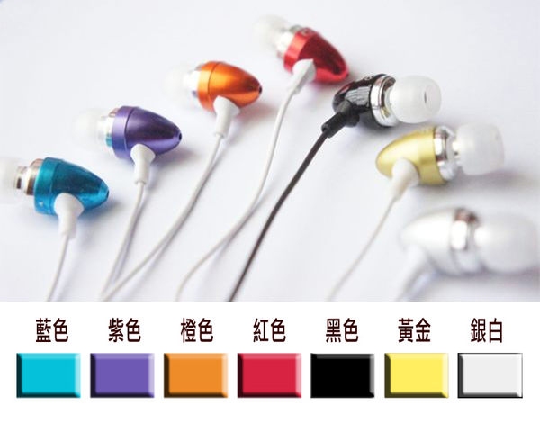 金屬入耳式耳機 蘋果 三星 HTC 小米 索尼 MP3 MP4通用式耳麥 3.5mm 安卓系統手機可接聽電話