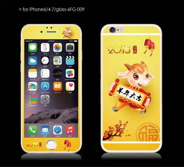 蘋果 iphone 6 4.7吋 鋼化膜 CG03 0.3mm新年系列彩繪玻璃彩膜 Apple iphone 6 前後貼膜【預購】