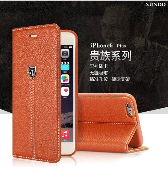 蘋果 iPhone 6 plus 5.5吋 保護套 訊迪Xundd貴族系列真皮皮套 Apple iPhone 6 plus支架保護殼【預購】