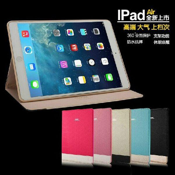 蘋果ipad air 平板保護套 訊迪XUNDD海市蜃樓系列皮套Apple ipad5支架智能休眠皮套【預購】