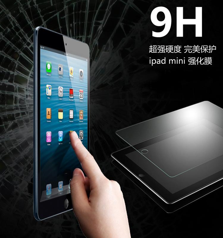 蘋果ipad mini 平板鋼化膜 9H 0.4mm直邊 耐刮防爆玻璃膜 ipad mini2 防爆裂高清貼膜 高清防污保護貼