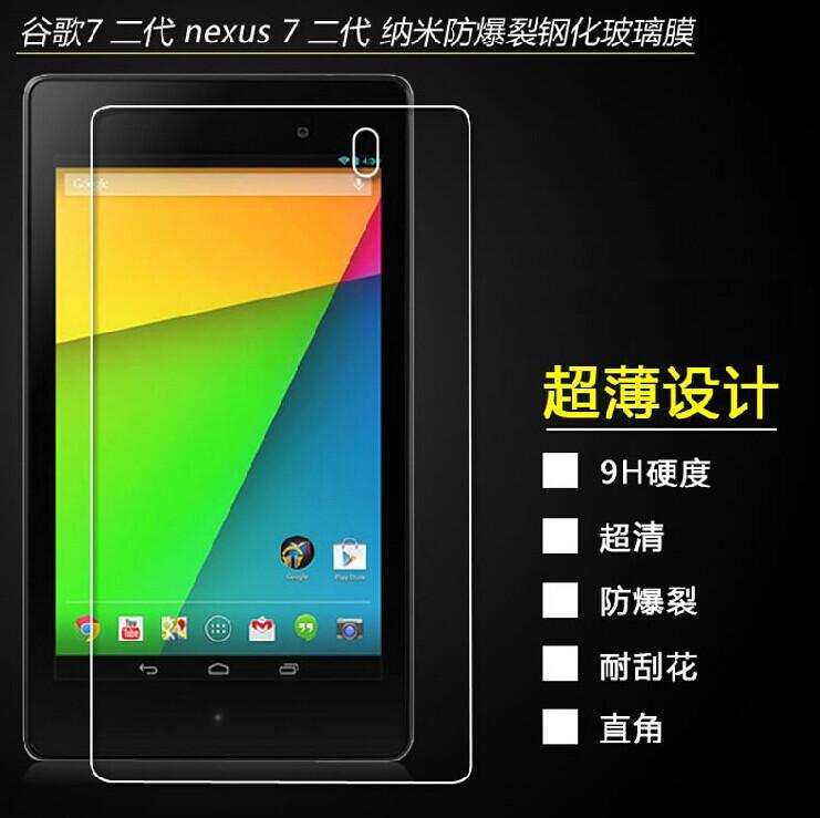 谷歌Google Nexus7 II 7吋 平板鋼化膜 9H 0.4mm直邊 耐刮防爆玻璃膜 Nexus 7二代 防爆裂高清貼膜 防污保護貼