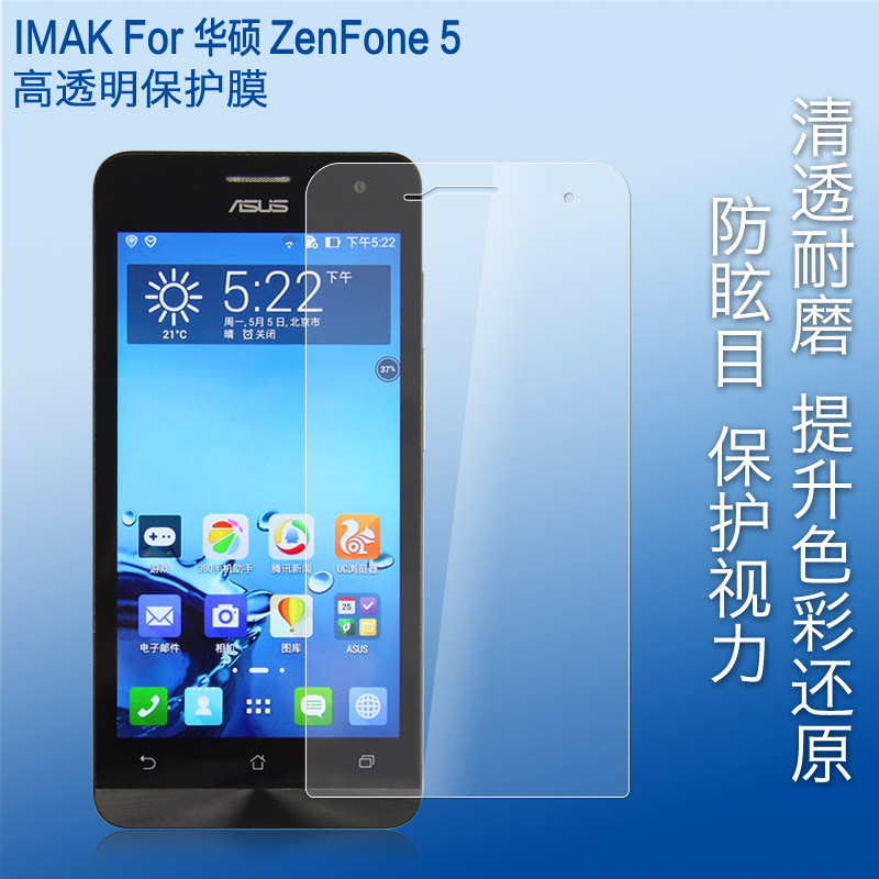 華碩Asus ZenFone 5手機貼imak艾美克高透明螢幕貼 ZenFone 5 屏幕保護貼保護膜