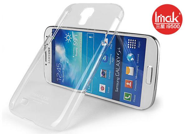 三星Samsung i9500 S4 艾美克IMAK羽翼II耐磨版水晶殼 i9502 i9508 i959 透明保護殼
