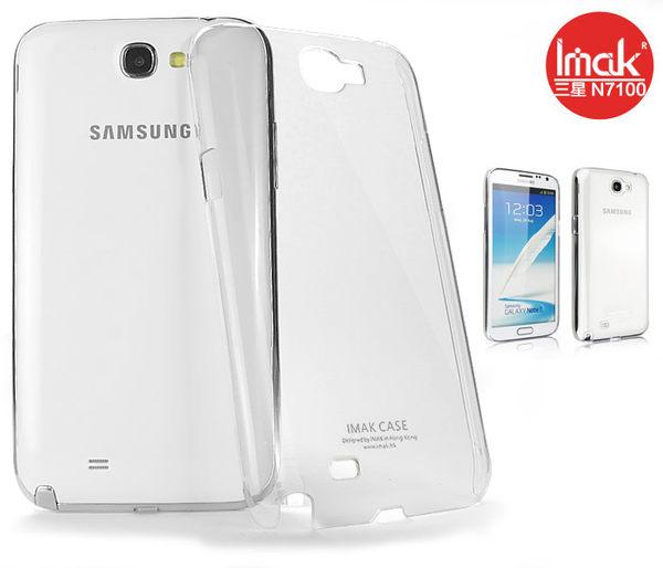 三星Samsung N7100 艾美克IMAK羽翼II耐磨版水晶殼 N719透明保護殼 GALAXY Note2 手機殼