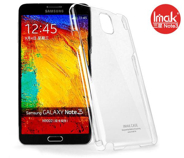 三星Samsung Note 3 艾美克IMAK羽翼II 耐磨版水晶殼 N9005 N9000 N9002 透明手機殼 手機保護殼