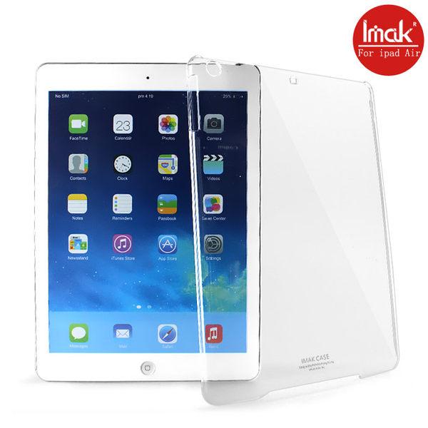 蘋果ipad Air ipad5  艾美克IMAK羽翼II耐磨版水晶殼 全透明保護殼 ipad5 背殼 背蓋