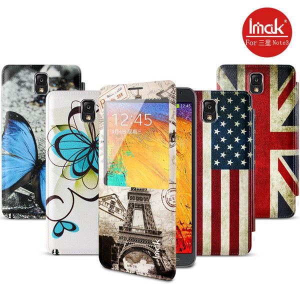 三星 Note 3 N9005 N900A N900 N9002 電池蓋皮套 艾美克IMAK彩繪皮套 智能開屏皮套【預購品】