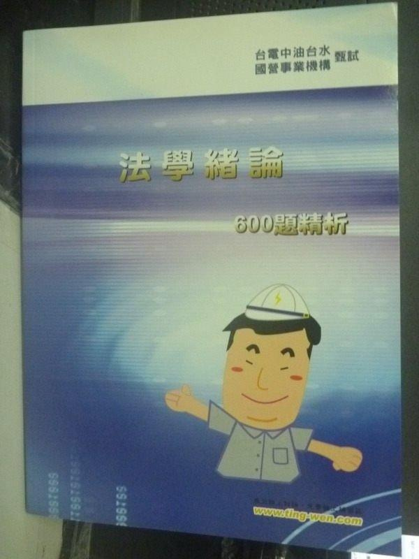 【書寶二手書T2/進修考試_ZAO】台電國營-法學緒論600題精析_鼎文編委會