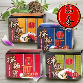 【味源沾喜】拌麵醬 (椒麻/油蔥/沙茶/麻油) 一盒10入