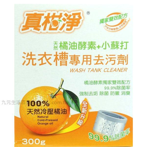 【九元生活百貨】真柑淨 洗衣槽專用去污劑 洗衣槽去污 橘油 小蘇打
