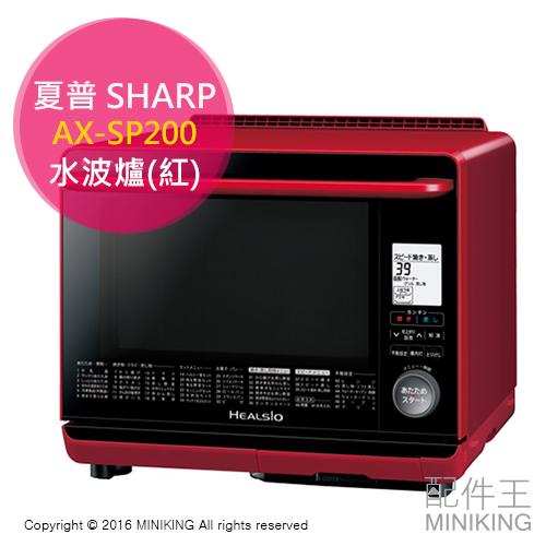 【配件王】日本代購 SHARP 夏普 AX-SP200 紅 水波爐 烤箱 微波爐 蒸氣 30L 另 RG-GS1