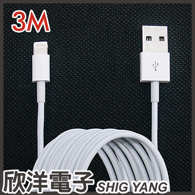 ※ 欣洋電子 ※ USB TO APPLE Lightning 8 iPhone6/iPhone5/iPad mini/i6 手機充電傳輸線 白線 3M