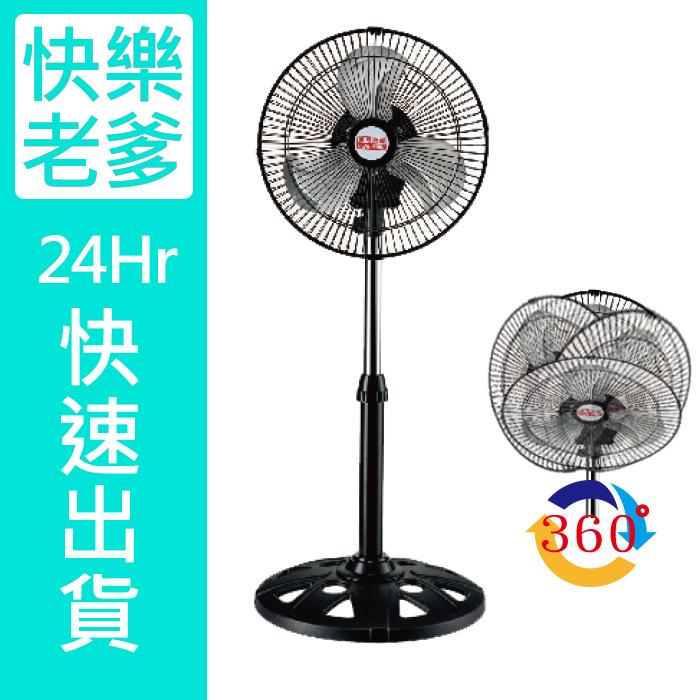 【華冠】台灣製造12吋360度八方吹鋁葉立扇/電風扇FT-1288