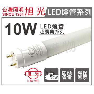 旭光 ET8-2FT LED T8 10W 4000K 自然光 2尺 全電壓 超廣角 玻璃管  _ SI520020