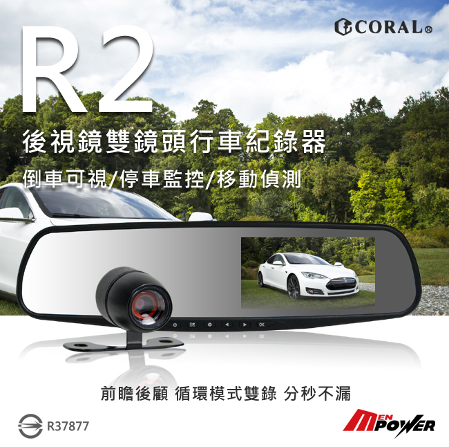 【禾笙科技】免運+16G記憶卡 CORAL R-2 後視鏡前後鏡頭 行車紀錄器 支援倒車 移動偵測 多重子母畫面 R2