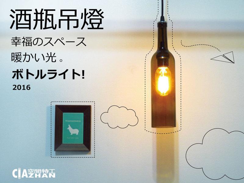 loft燈具 工業風♞空間特工♞ 酒瓶燈 玻璃燈 愛迪生燈泡 裝飾燈 吊燈 茶色 SC0101