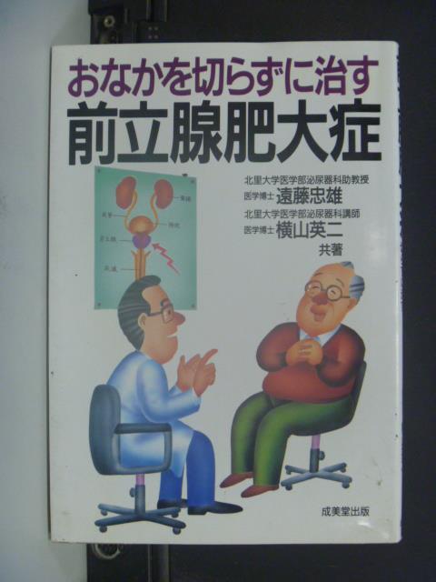 【書寶二手書T1/醫療_ICJ】前立腺肥大症_遠藤雄_橫山英二_日文書