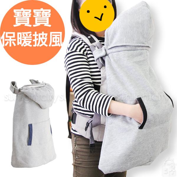 日光城。寶寶背帶保暖披風,寶寶外出防寒斗篷保暖罩披風包腳款背巾背帶推車