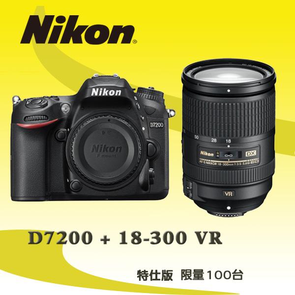 Nikon D7200 d7200 kit  含 AF-S 18-300 VR f/3.5-6.3鏡頭 限量發售  (國祥公司貨)